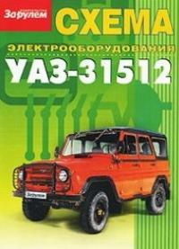 Схема электрооборудования УАЗ 31512